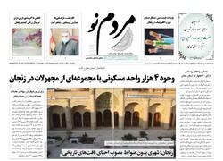 صفحه اول روزنامه های استان زنجان ۴ مهر ۱۴۰۰