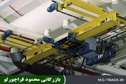 انواع جرثقیل های سقفی برقی موجود در بازار ایران