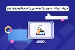 اعلام جزئیات دریافت درگاه واسط برای کسب و کارهای اینترنتی