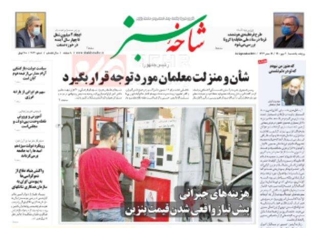 صفحه اول روزنامه های استان قم ۴ مهر ۱۴۰۰