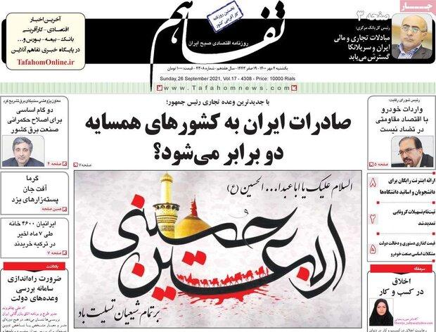 روزنامههای اقتصادی یکشنبه ۴ مهر ۱۴۰۰