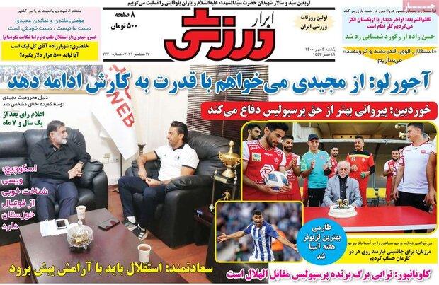 روزنامههای ورزشی یکشنبه ۴ مهر ۱۴۰۰