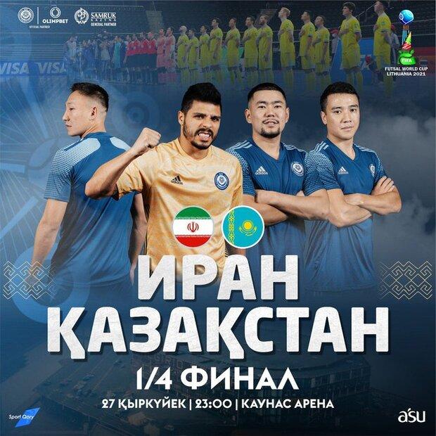 پوستر فدراسیون فوتبال قزاقستان برای بازی با تیم ملی فوتسال ایران