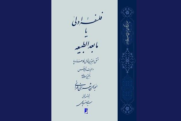 کتاب فلسفۀ اولی یا مابعدالطبیعه منتشر شد
