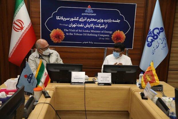 بازدید وزیر انرژی سریلانکا از پالایشگاه تهران