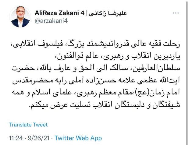 3902784 - شهردار تهران رحلت آیت الله عظمی علامه حسن زاده آملی را تسلیت گفت
