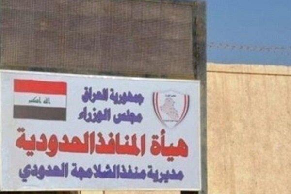 عراق مرز شلمچه را بست