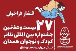 انتشار فراخوان بیست و هفتمین جشنواره تئاتر کودک و نوجوان