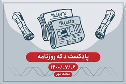 پادکست دکه روزنامه؛ ۶ مهر ۱۴۰۰