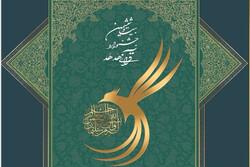 تغییرات بیست و ششمین دوره جشنواره قرآنی هدهد اعلام شد/ تمدید مهلت ثبت نام تا ۱۵ آبان