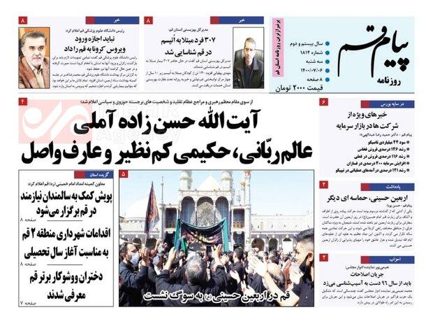 صفحه اول روزنامه های استان قم ۶ مهر ۱۴۰۰