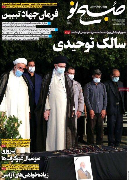 روزنامههای صبح سهشنبه ۶ مهر ۱۴۰۰