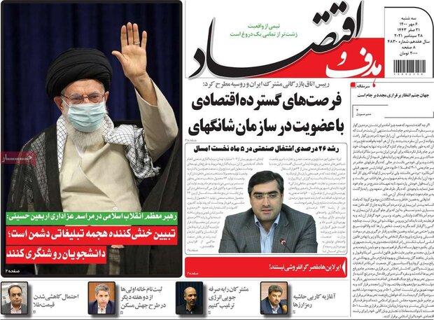 روزنامههای اقتصادی سهشنبه ۶ مهر ۱۴۰۰