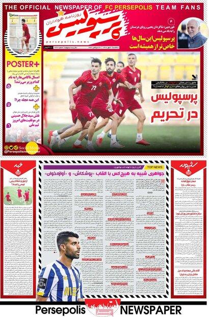 روزنامههای ورزشی سهشنبه ۶ مهر ۱۴۰۰