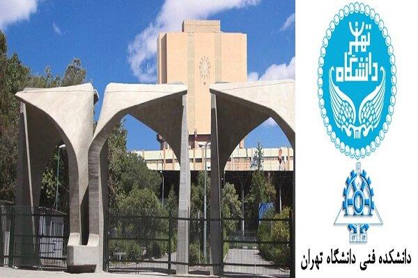 پذیرش ویژه MBA و DBA دانشگاه تهران