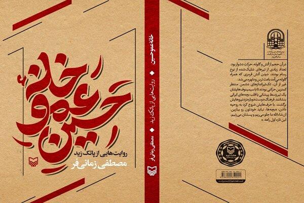«خانه عمو حسین» منتشر شد