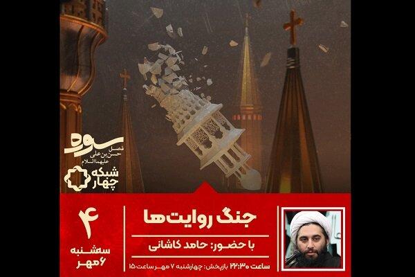 حامد کاشانی میهمان سوره میشود
