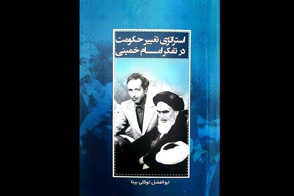 کتاب «استراتژی تغییر حکومت در تفکر امام خمینی(ره)» منتشر شد
