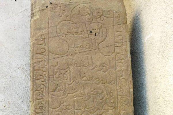 کشف سنگ قبر متعلق به دوره  ایلخانی در محلات