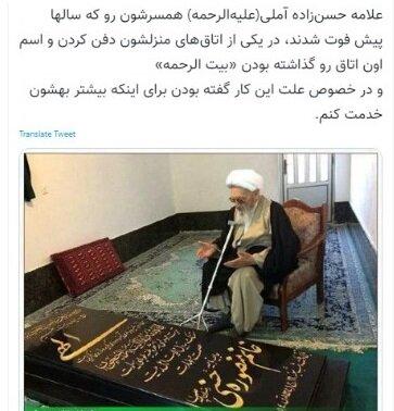 ارادت علامه حسنزاده به همسرشان + تفاوت زن در اسلام و دیگر ادیان