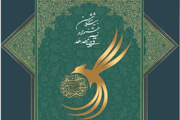 ثبت نام بیست و ششمین جشنواره قرآنی «هدهد» آغاز شد