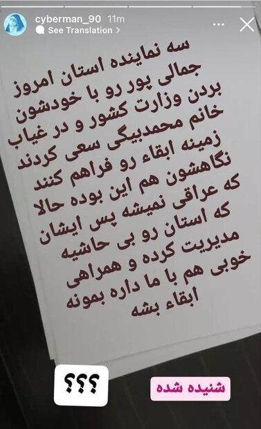 ابقاء جمالی پور از واقعیت تا شایعه