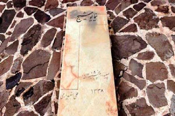 Çağdaş İran Şiirinin temelini atan Nima Yuşic'in evi