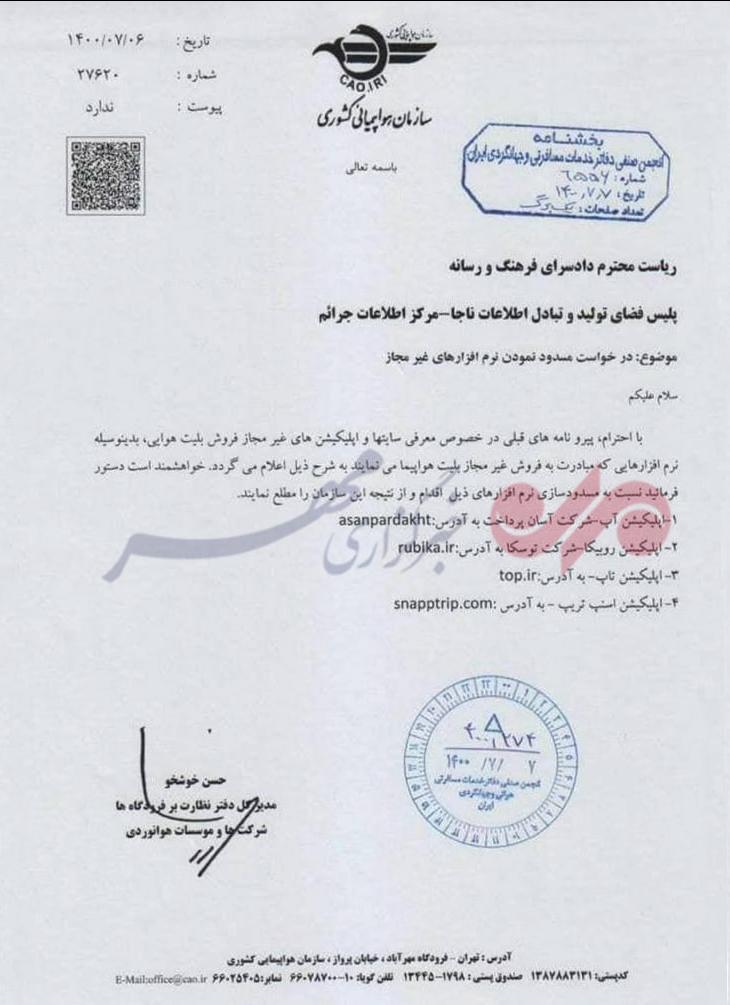 ممنوعیت فروش بلیت هواپیما با اپلیکیشن های آپ، اسنپ و روبیکا