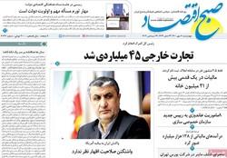 روزنامههای اقتصادی چهارشنبه ۰۷ مهر ۱۴۰۰
