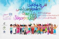 اعلام نامزدهای بخش ملی جشنواره فیلمهای کودکان و نوجوانان