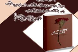 «پسر تفتان» رونمایی میشود/داستان زندگی همتبعیدی رهبر انقلاب