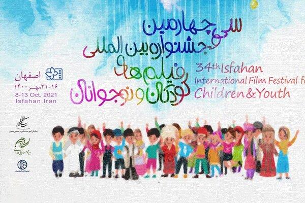 آثار بخش بین الملل جشنواره کودک مشخص شد/ حضور ۵ فیلم ایرانی