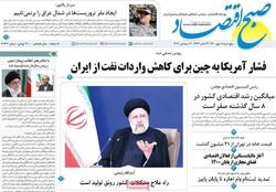 روزنامههای اقتصادی پنجشنبه ۸ مهر ۱۴۰۰