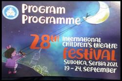 حضور دو هنرمند ایرانی در همایش بینالمللی تئاتر کودک صربستان