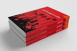 کتاب «هفت شهر عشق؛ شرح عرفانی زیارت عاشورا» روانه بازار شد