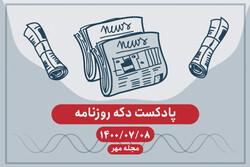 پادکست دکه روزنامه ۸ مهر ۱۴۰۰