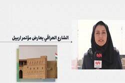 """الشارع العراقي يعارض انعقاد مؤتمر""""أربيل""""/ رفض التطبيع مع الكيان الصهيوني"""