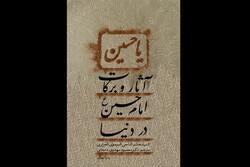 دو اثر محرمی از انتشارات کتاب نیستان تجدید چاپ شد
