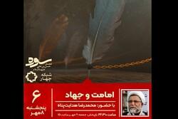 بررسی موضوع «امامت و جهاد» در برنامه تلویزیونی سوره