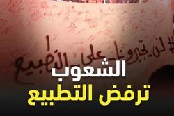 """الدول العربية المطبعة مع الكيان الصهيوني في """"مأزق حقيقي"""""""