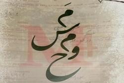روایتهای ناگفته «م س م و ح» در یزد منتشر شد