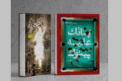 دو کتاب انتشارات «راه یار»  رونمایی شد/ روایت دو شهید مدافع حرم