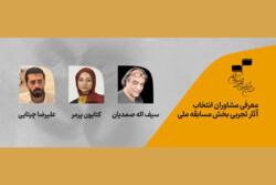معرفی مشاوران انتخاب آثار تجربی جشنواره فیلم کوتاه تهران