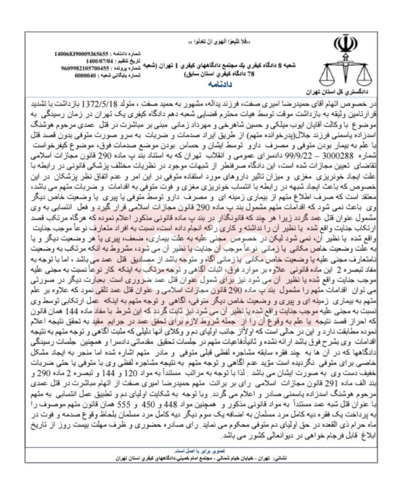 حمید صفت فردا آزاد میشود/ تبرئه از اتهام قتل عمد