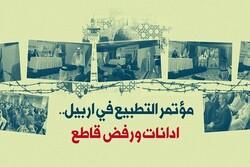 العراق... دعوة مفتوحة لعقد مؤتمر دائم لمناهضة التطبيع مع الكيان الصهيوني