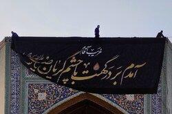 افراشتن پرچمهای سیاه عزا در حرم امام رضا (ع)