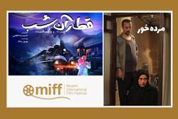 "Muslim FilmFest. Intl. hosts ""Train That Night"", ""Mordehhor"""