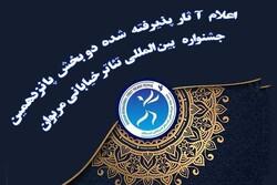 اعلام آثار پذیرفته شده در ۲ بخش جشنواره تئاتر خیابانی مریوان