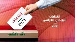المفوضية العراقية تحدد موعد اعلان النتائج النهائية للانتخابات