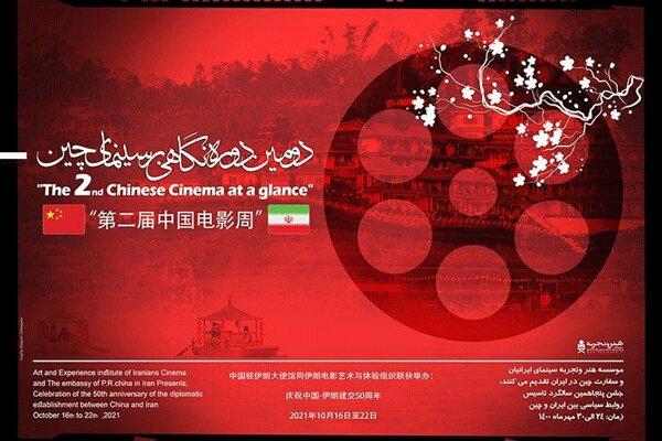 به همت «هنروتجربه»؛ دومین دوره «نگاهی بر سینمای چین» برگزار میشود/ نمایش ۷ فیلم